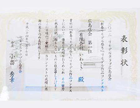 2012リモデルクラブ広島店会「新着リモデル祭り」リモデル作品コンテスト広島店会第一位